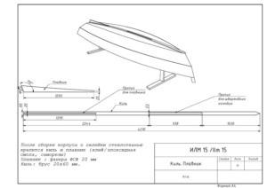 Фанерная лодка Илм, чертеж установки киля