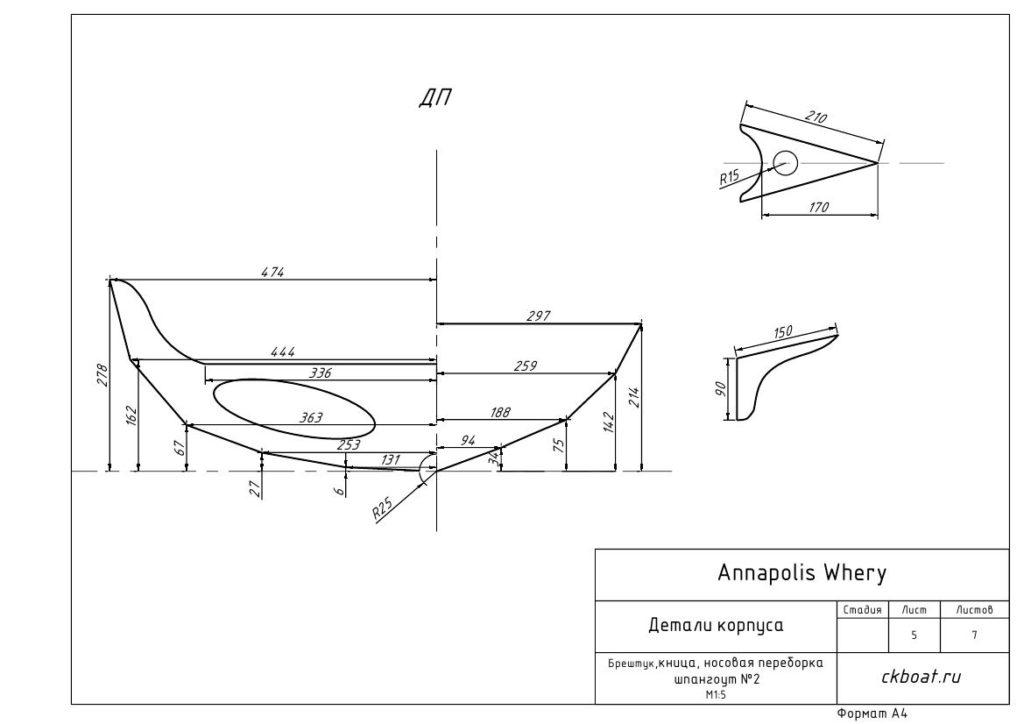 Annapolis Whery чертеж деталей