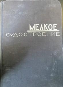 Мелкое судостроение А.Брикс