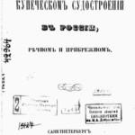 книги по судостроению