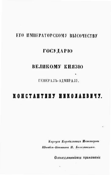 О купеческом судостроении в России П.А. Богославский