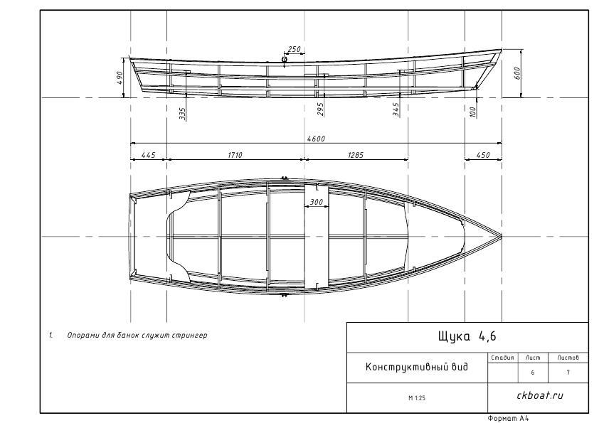 Чертеж лодки из фанеры Щука 4,6м