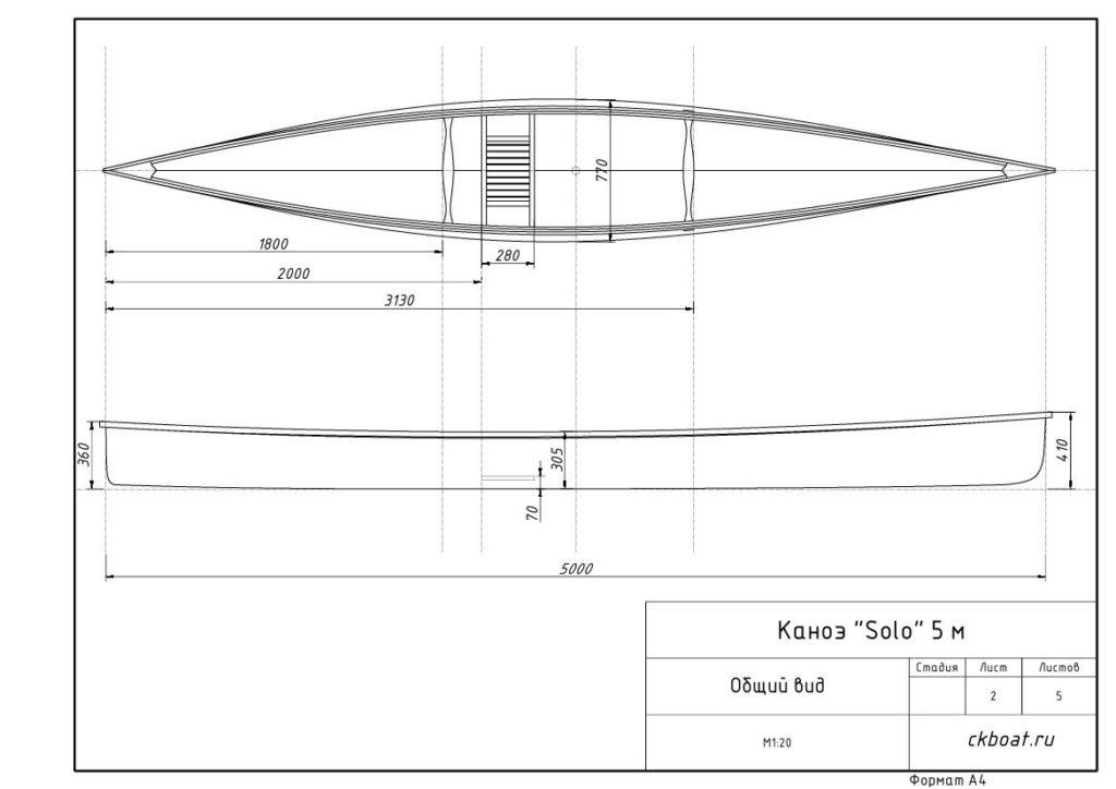 Размеры деревянного каноэ Solo-5