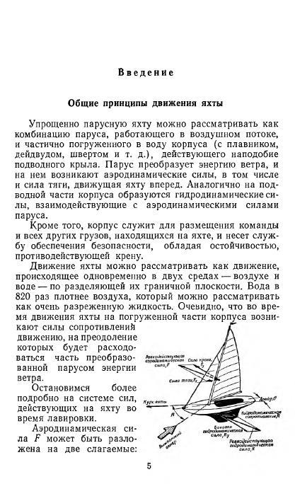 Общие принципы движения яхты