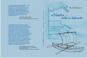 карельская лодка