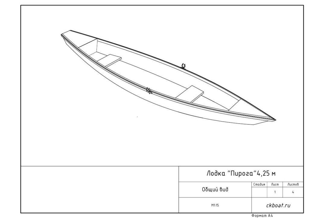 Лодка Пирога, общий вид