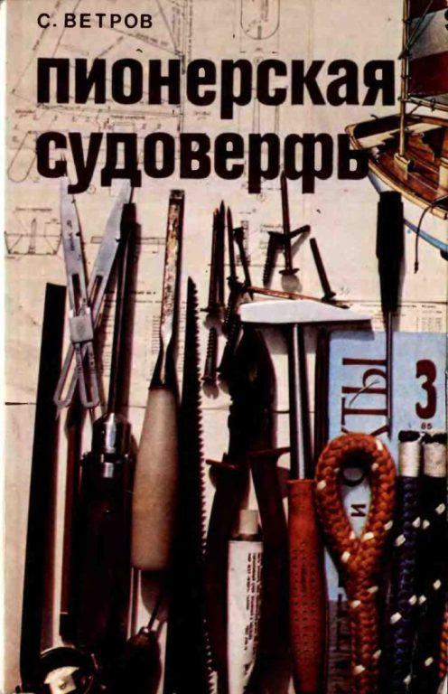 Пионерская судоверфь. Книга