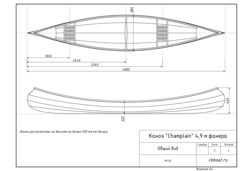 чертежи для постройки каноэ общий вид