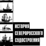 история судостроения северорусского