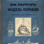 построить модель корабля