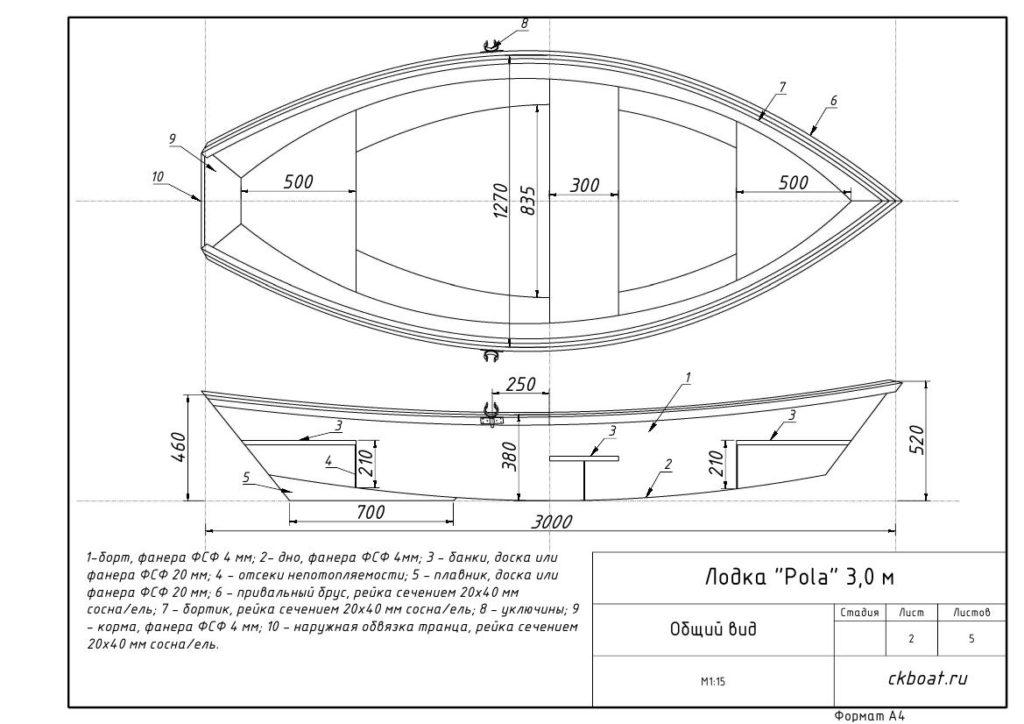 маленькая рыбацкая лодка чертеж