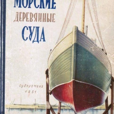 морские деревянные суда