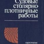 Чашенков И.В. Судовые столярно-плотничные работы