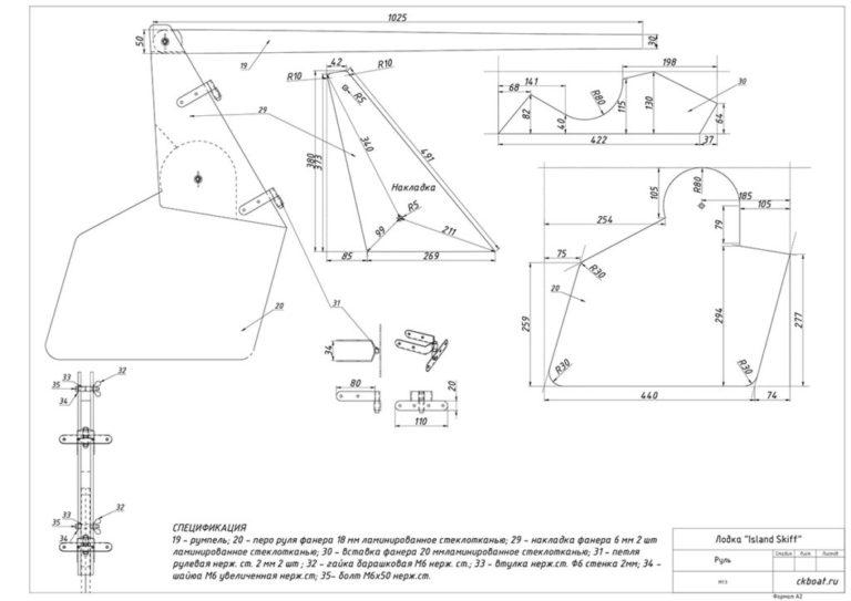 схема сборки рудя