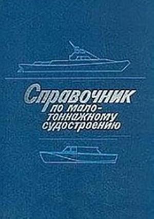 Справочник по малотонажному судостроению
