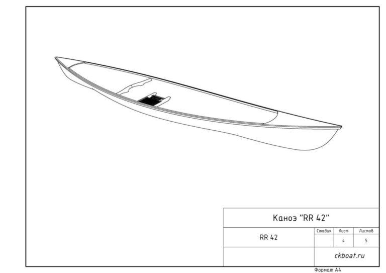 Каноэ RR42 рейка-RR42
